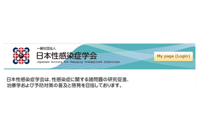 日本性感染症学会 第34回学術大会(2021年11月27日~28日@金沢歌劇座)