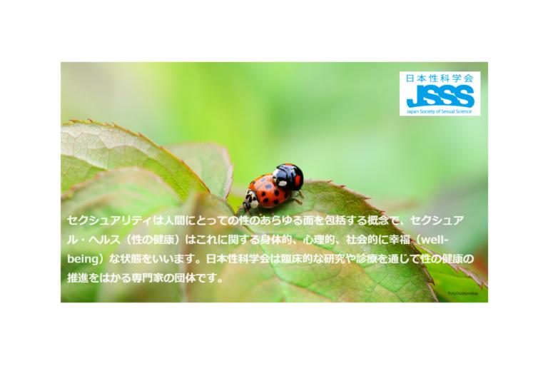 日本性科学会 第40回学術集会(2021年10月24日@オンライン)