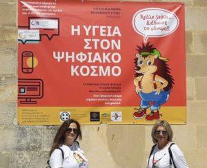 WSHD21 poster Greece